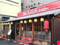 ラーメン「まるよし商店」の跡にできた「麺屋八九六」に行ってきた!