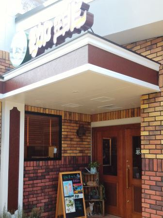 「香辛飯屋」の跡地にできた「8代 葵カフェ」に行ってきた!