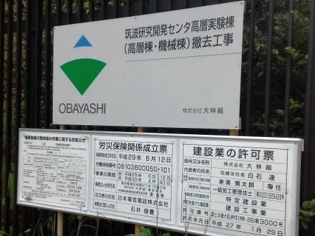 NTT研究所の高層実験棟の解体が始まっていた!