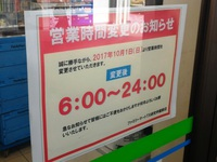 研究学園駅のファミリーマートが10/1より営業短縮!