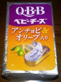 ビールのお供に最高のベビーチーズ「アンチョビ&オリーブ入り」!