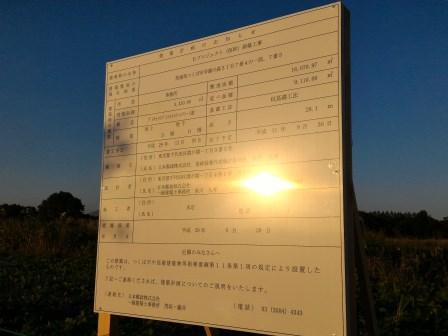 学園の森の日本郵政の土地で「Eプロジェクト(仮称)」がスタート!(追記あり)