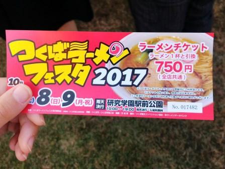 つくばラーメンフェスタ2017の2日目に行ってきた!