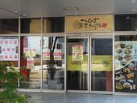 BiViつくばのサイクリー跡地に「つくば蕎麦物語」が本日オープン!