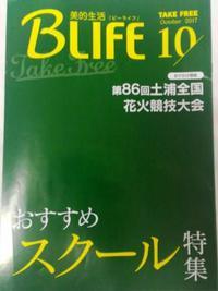 つくばのフリーペーパー「美的生活 BLIFE」が休刊!