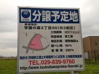 学園の森3丁目の土地の落札者は茨城トヨタ!