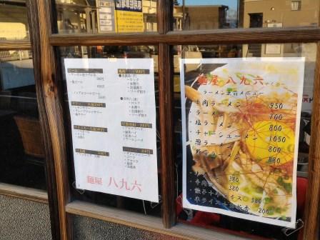 研究学園駅前に土浦の激辛ラーメン屋「レッチリ」の支店ができる!