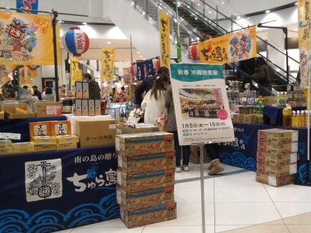 イーアスつくばで沖縄物産展が開催中!