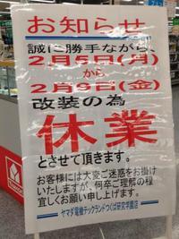 ヤマダ電機 つくば研究学園店の改装閉店セールに行ってきた!