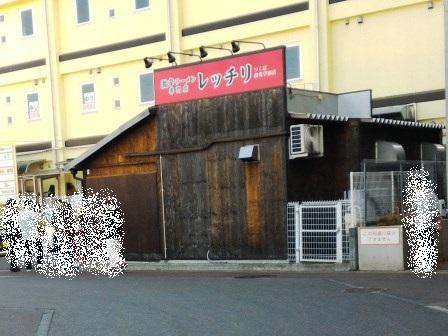 3月1日に激辛ラーメン「レッチリ」研究学園店がオープンした!