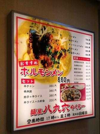 研究学園駅前の激辛ラーメン「レッチリ」に行ってきた!