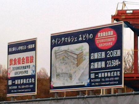 みどりの駅前に大きな飲食複合施設が建設中!
