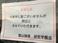 葉山珈琲 研究学園店が閉店していた! 2018/04/08 01:29:00