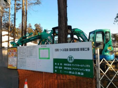 日帰り温泉「喜楽里別邸 つくば店」がいよいよ4月25日オープン!