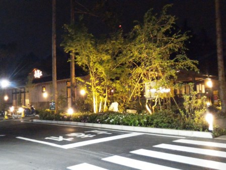 つくば温泉喜楽里別邸のブレオープンに行ってきた!