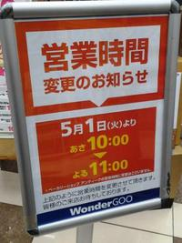 WonderGOO つくば店の閉店時間が繰り上げになる!