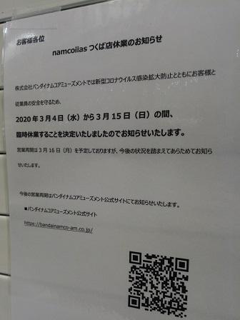 コロナ イーアス 茨城 茨城県 新型コロナ関連情報