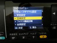 EPSON PX-1700F でFAX送信時に「応答なし」となる場合の対処法