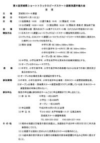 (S)第4回茨城県ショートトラックスピードスケート距離別選手権大会 開催のお知らせ