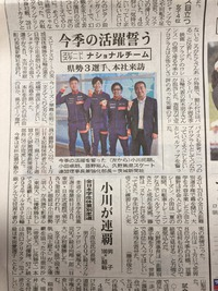 茨城新聞に本連盟所属の3選手の記事が掲載されました!