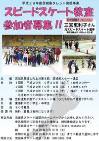 ★スピードスケート教室参加者募集!!