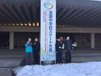 第37回全国中学校スケート大会 出場選手紹介
