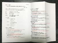 (S) 帰山選手に関する合宿報告書