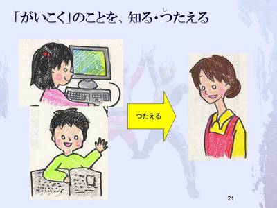 【出陣報告】9/28(日)君にもできる国際協力入門@筑波学院大学 出陣報告2