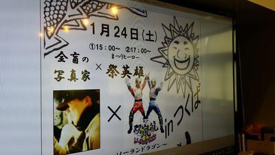 【出陣報告】1/24おーちゃんドラゴン講演会inつくばBy炎龍