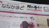 【ニュース】「ななかまど」月一連載開始!&2月の出陣予定