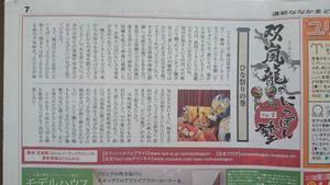北海道新聞「ななかまど」月一連載にっぽん塾!ひな祭りの巻、載ってるぜい!By炎龍