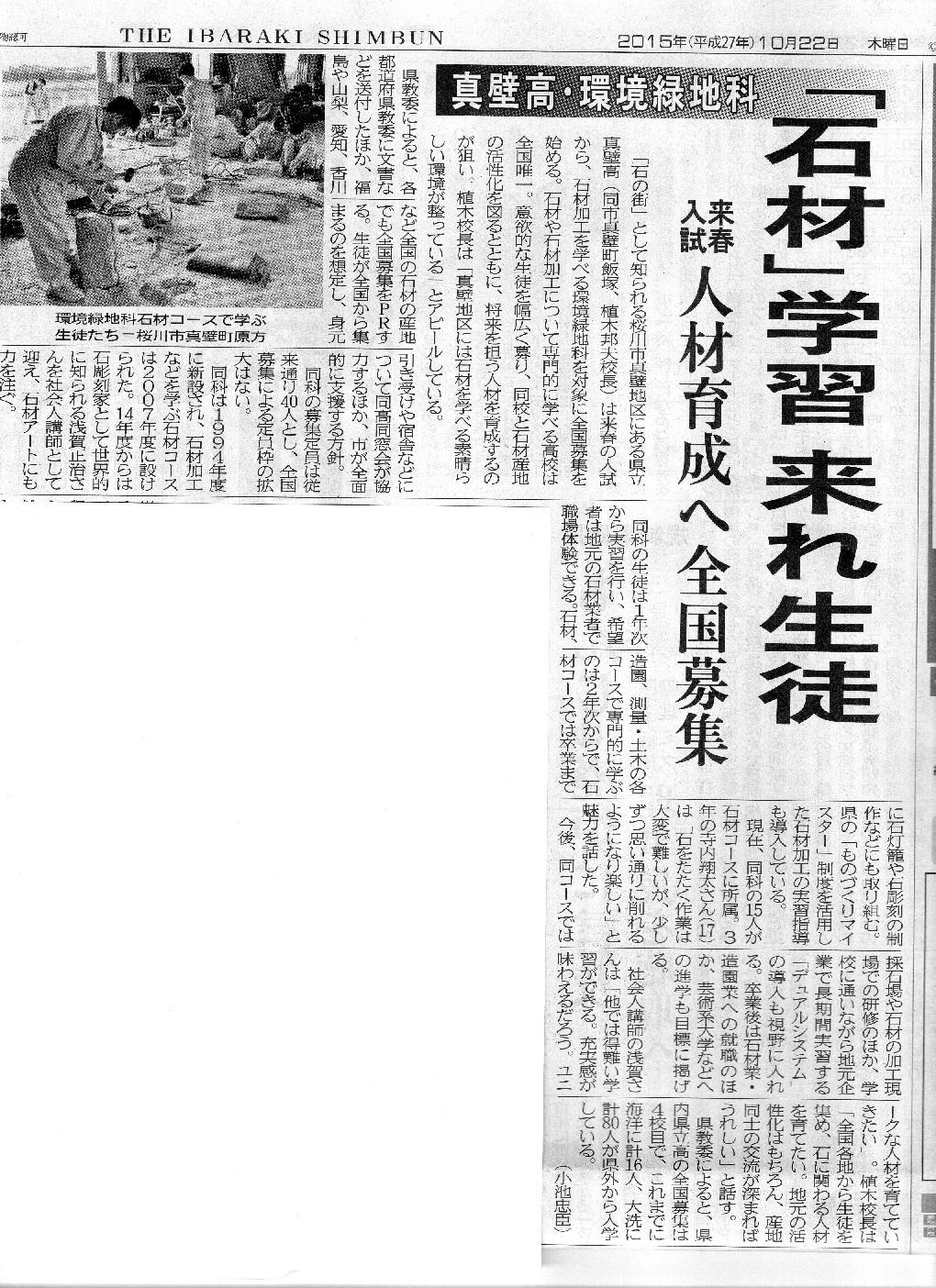 真壁高校 茨城新聞に載りました。