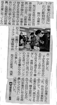 羽黒小、石彫体験学習 2016/02/15 17:48:30