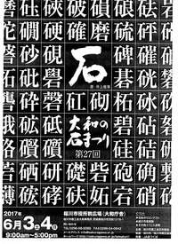 大和の石まつり 2017/06/01 16:09:26
