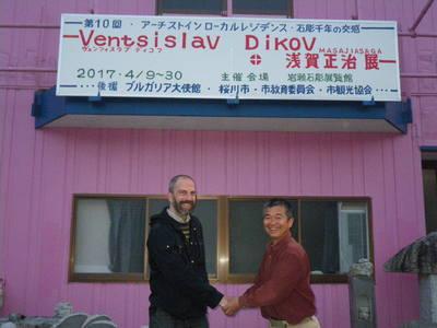 ブルガリア人ヴェンツイスラフ・デイコブ氏来館