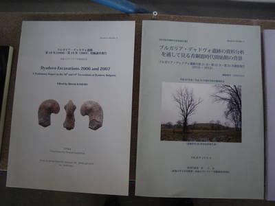 ブルガリアの考古学