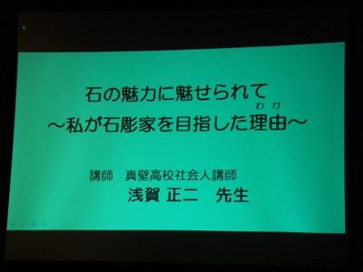 浅賀、真壁高校にて講演