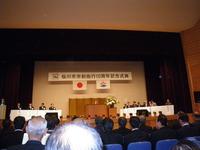 9.27 桜川市市制10周年記念 ブルガリアと 2015/10/29 22:18:26