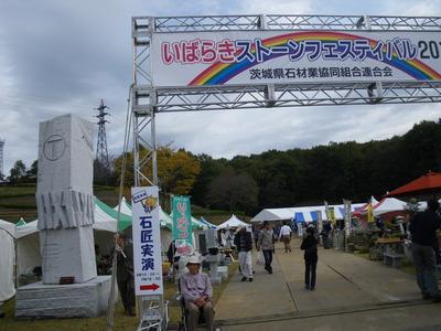 いばらきストーンフェア2015 開催!