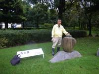 偕楽園 石の芽彫刻 浅賀正治