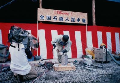 TVチャンピオン 石職人選手権大会