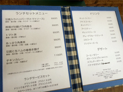 【kitchen soya(キッチン ソイヤ)】さんで、ヘルシーな豆腐料理に舌鼓をうつ