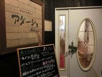 【Restaurant adagio(レストラン・アダージョ)】さんでディナー♪