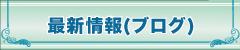 最新情報(ブログ)