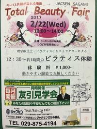22日(水) イス&立位クラス@さがみ典礼