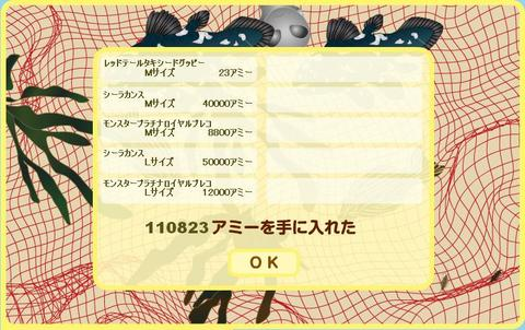 ◆ネットで地引網◆ 2008年11月12日