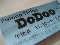 フィッシング DoDoo 【釣りバカ】