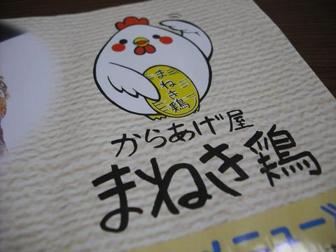 【つくばグルメ】 からあげ屋 まねき鶏(2回目)