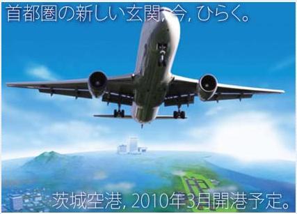 エアアジアX、北海道・大阪・福岡で検討