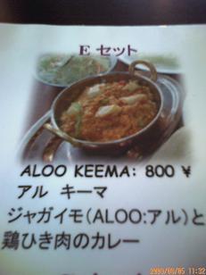 インドレストラン ミラ 【つくばグルメ】